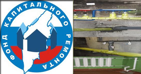 На Камчатке состоялась очередная приемка работ после капитального ремонта