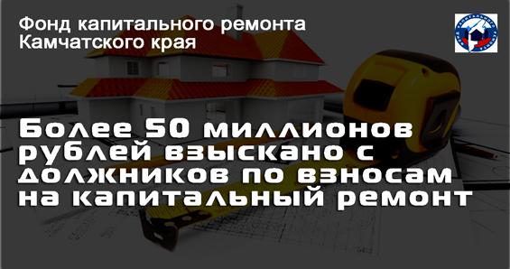 Более 50 миллионов рублей взыскано с должников по взносам на капитальный ремонт