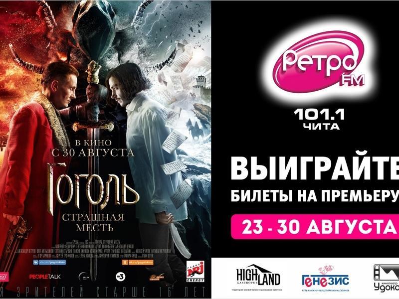 «Ретро FM Чита» проведёт премьеру фильма «Гоголь. Страшная месть» с подарками и угощением