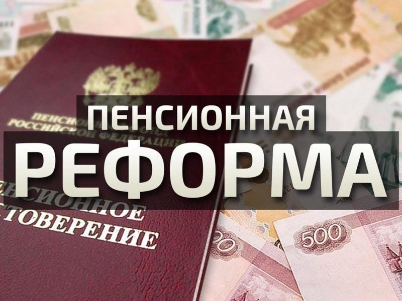 В Избирком края еще не подали документы на референдум по пенсионной реформе