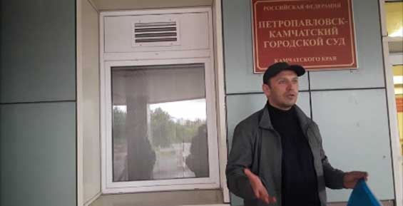 Камчатского активиста Александра Каменюка освободили в зале суда