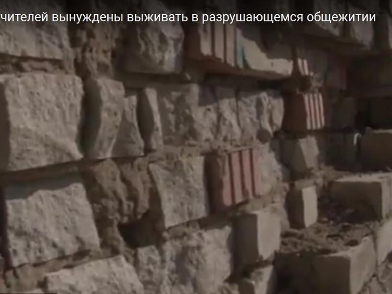 Семьи врачей и учителей в Чите вынуждены жить в разрушающемся общежитии – Заб.ТВ