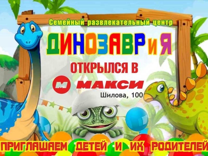 Детей и родителей приглашают на открытие новой «Динозаврии» в ТРЦ «Макси»
