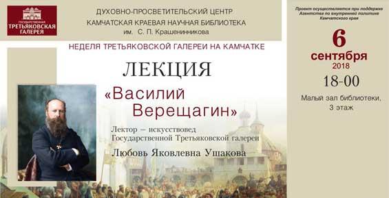 Искусствовед Третьяковской галереи расскажет камчатцам о художнике Верещагине