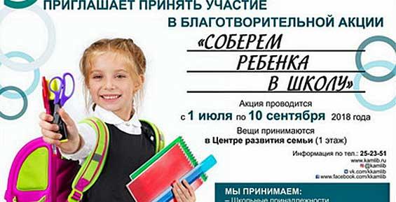 Камчатцы могут помочь собрать в школу детей из небогатых семей