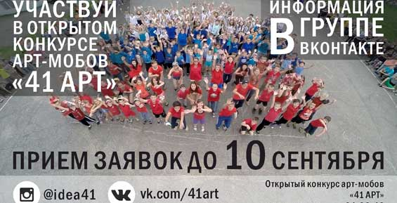 Жителей Петропавловска приглашают поучаствовать в конкурсе арт-мобов