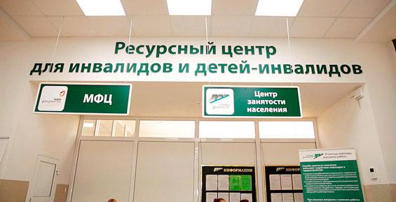 В Петропавловске открыли ресурсный центр для инвалидов