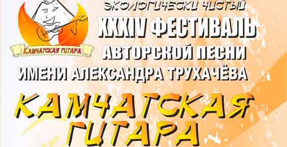 Фестиваль-конкурс «Камчатская гитара» пройдет с 7 по 9 сентября