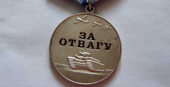 Житель Камчатки попался на продаже медалей «За отвагу» и «За боевые заслуги»