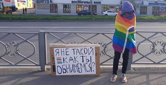 ЛГБТ-активисты провели уличный пикет в Петропавловске (фото)