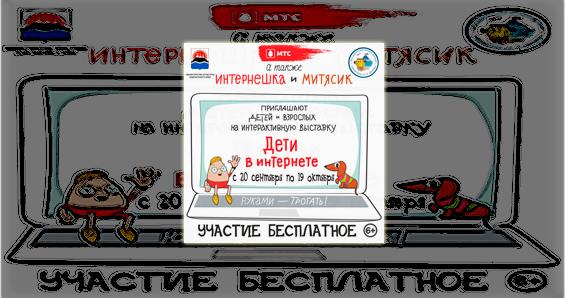 Уникальный образовательный проект «Дети в интернете» приедет на Камчатку