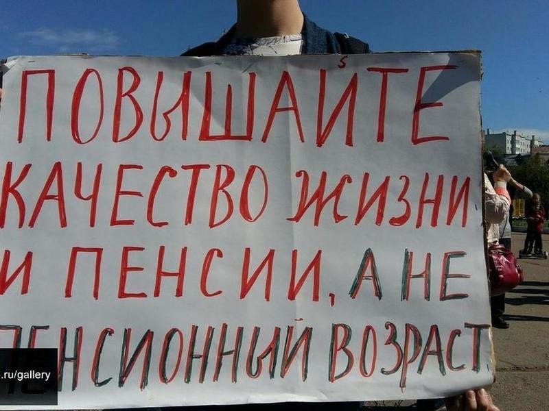 Митинг против пенсионной реформы в Чите заглушали радостным концертом – Заб.ТВ