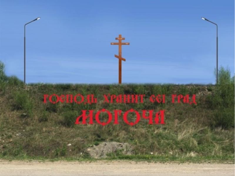 Власти Могочи установят надписи на въезде в город почти за 1 млн р
