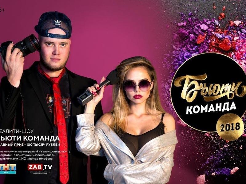 Супер-шоу «Бьюти-команда» с призом в 100 тыс р стартовало на Заб.ТВ-ТНТ
