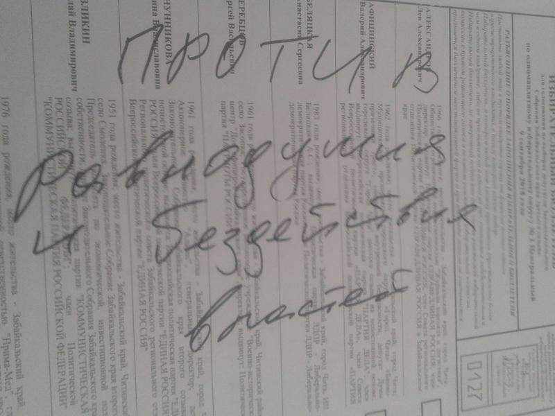 Читинец, пострадавший от наводнения, испортил бюллетень в знак протеста