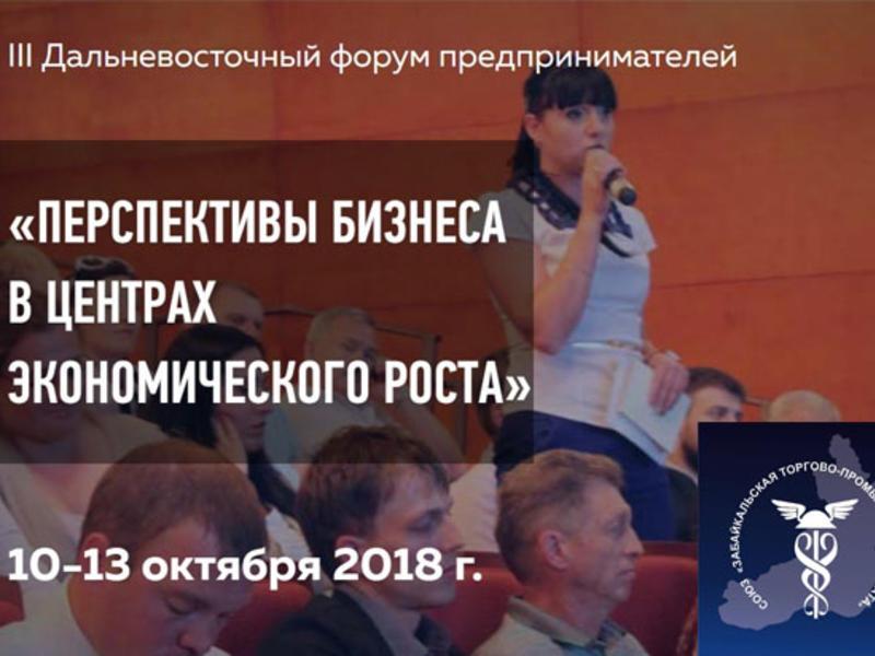 Бизнесменов Забайкалья пригласили на Дальневосточный форум предпринимателей