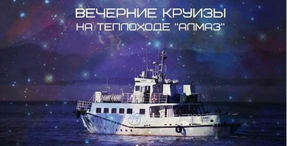 Компания «Бриз» приглашает жителей и гостей Камчатки в вечерний круиз