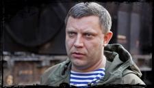 Александр Захарченко стал очередной жертвой Минских соглашений