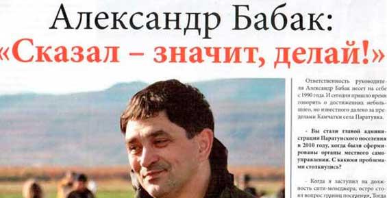 Александр Бабак стал фигурантом еще двух уголовных дел