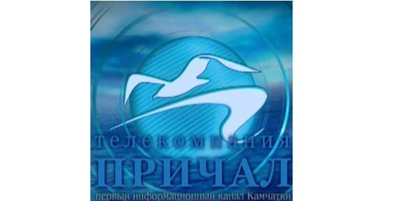 На Камчатке прекратила вещание правительственная телекомпания «Причал»
