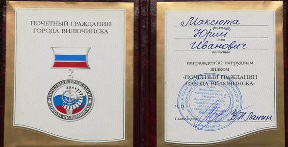 Почетным гражданином Вилючинска стал адмирал Максюта