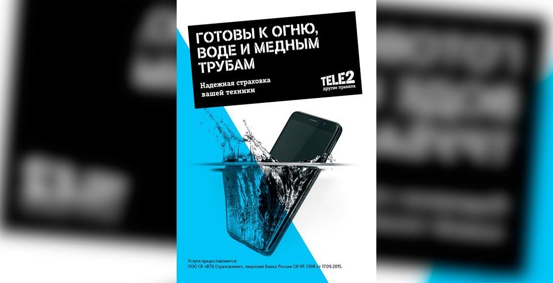 Tele2 предлагает жителям Камчатки застраховать смартфон
