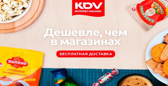 В Петропавловске-Камчатском открылся интернет-магазин KDV или вкусняшки онлайн