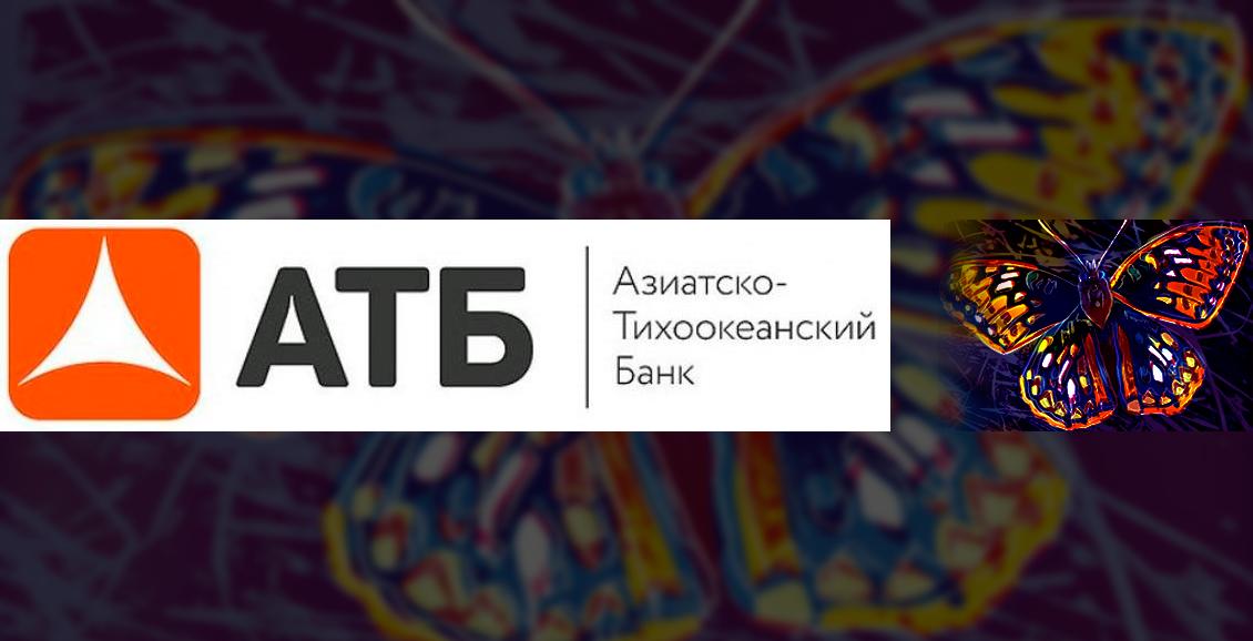Азиатско-Тихоокеанский банк представил новый вклад «Золотой» с повышенной процентной ставкой