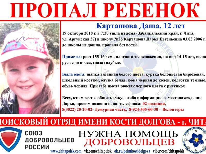 Порядка 20 полицейских разыскивают пропавшую в Чите 12-летнюю девочку