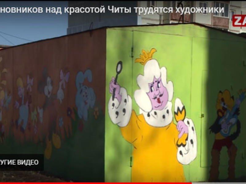 Вместо чиновников над красотой Читы трудятся художники - Заб.ТВ