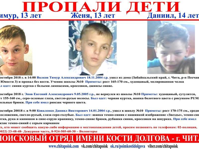 Три мальчика пропали в Чите в один день