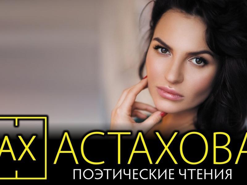 Ах Астахова презентует в Чите новый альбом «Путешествие вглубь себя»
