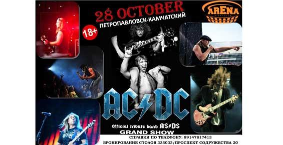 Ночной клуб «Арена» в Петропавловске откроется под живой звук AC/DC