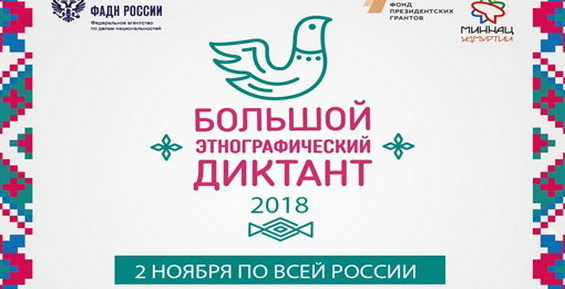 Жители Камчатки напишут «Большой этнографический диктант»