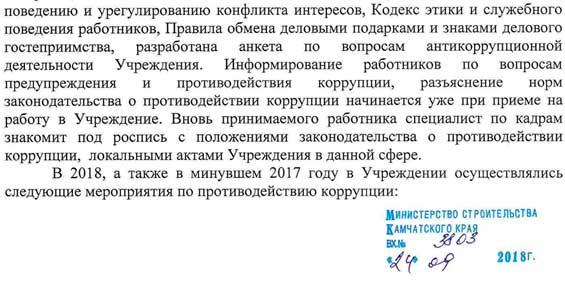 Власти Камчатки формируют антикоррупционное сознание