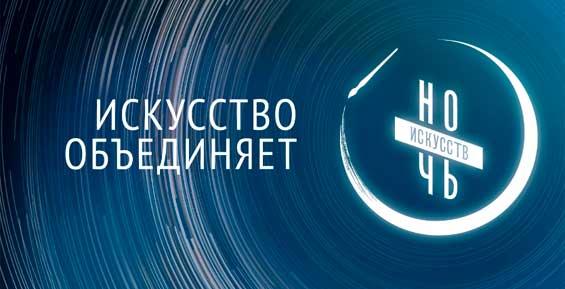 Камчатцев приглашают на мероприятия культурной акции «Ночь искусств»