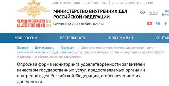 Камчатское управление МВД предлагает оценить качество своих услуг
