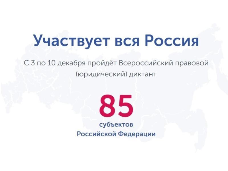Забайкальцы смогут написать всероссийский юридический диктант
