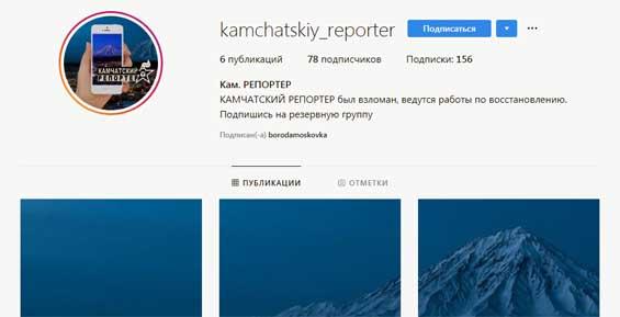 Неизвестные взломали аккаунт «Камчатского репортера» в Инстаграме