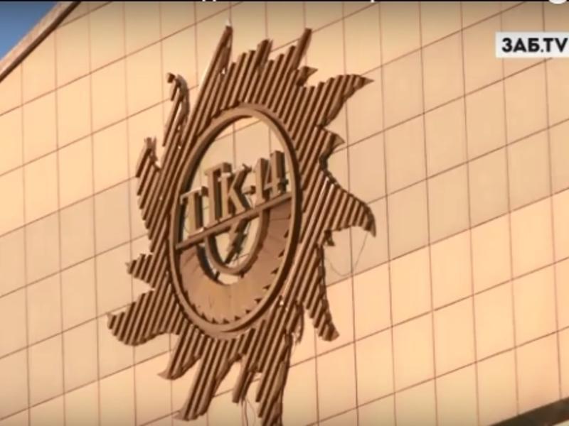 Дело возбуждено в отношении ТГК-14 из-за отсутствия счётчиков в домах Читы