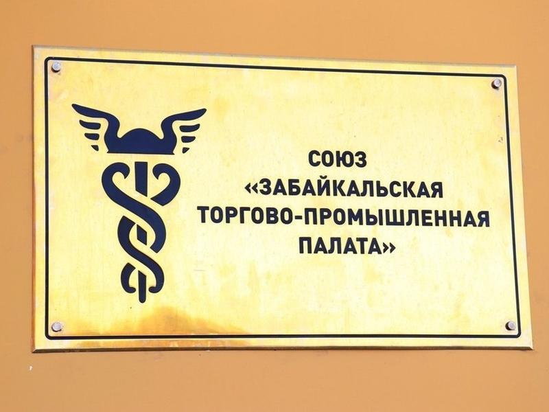 Союз «Забайкальская ТПП» направит предложения губернатору по развитию турзоны на Арахлее