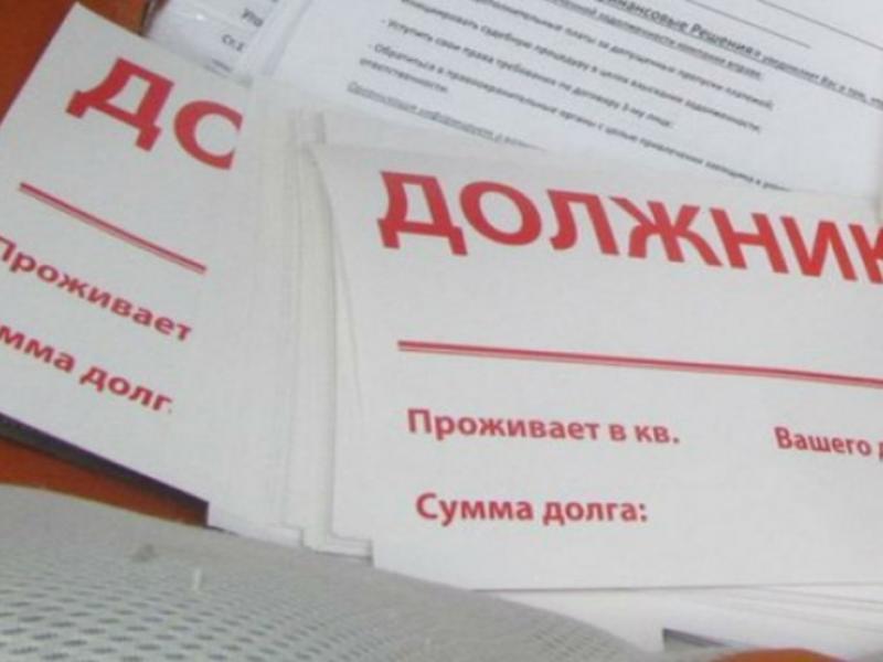 Коммунальщики Забайкалья рассказали, будут ли привлекать коллекторов к взысканию долгов за ЖКХ
