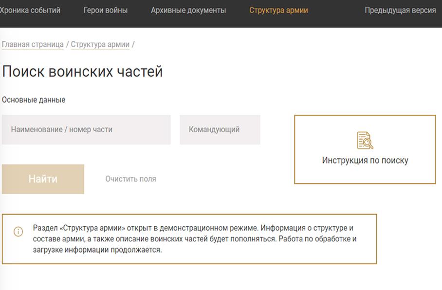 МО РФ запустило сайт с данными о служивших в русской армии в период 1-й мировой войны