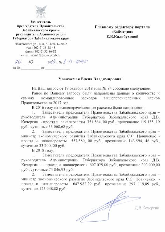 Командировки Кочергина за 3 года обошлись бюджету края в 2 млн рублей
