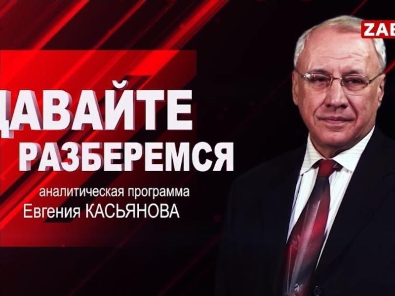 Экономист Касьянов проанализировал бюджет на 2019 год в программе «Давайте разберёмся»