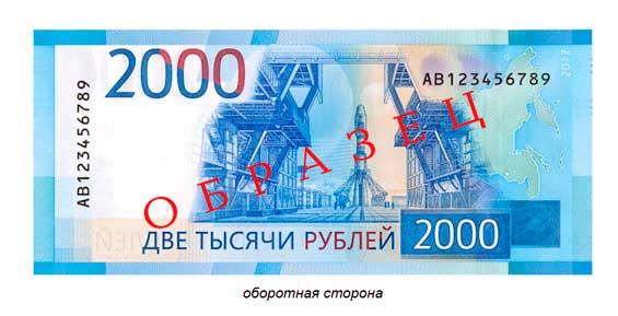 Банк России: на Дальнем Востоке появились подделки купюр номиналом две тысячи рублей