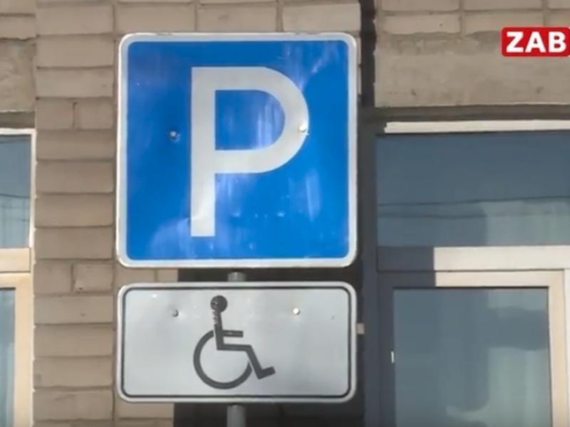 «ЗабТВ» устроил «телеохоту» на водителей, которые паркуются на местах для инвалидов