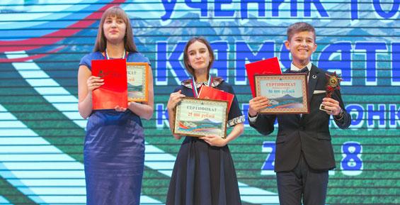 В Петропавловске назвали победителя и лауреатов конкурса «Ученик года Камчатки-2018»