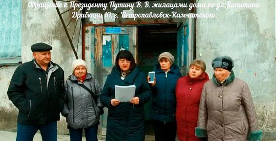 Жители аварийного дома из Петропавловска сняли ролик для Путина (видео)