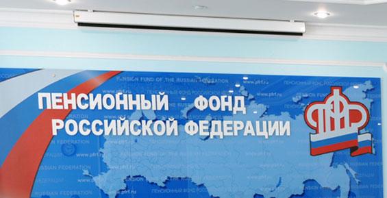 На Камчатке ПФР готов заплатить за места для своих машин больше 350 тысяч рублей